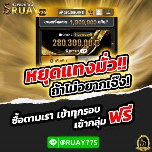 ruay.com login